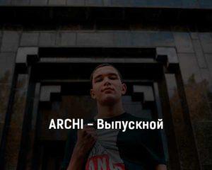 archi-vypusknoj-tekst-i-klip-pesni