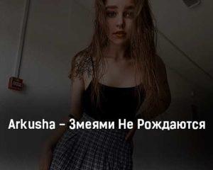 arkusha-zmeyami-ne-rozhdayutsya-tekst-i-klip-pesni