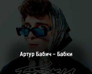 artur-babich-babki-tekst-i-klip-pesni