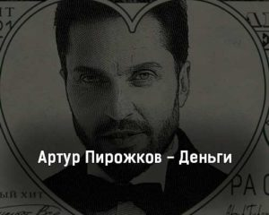 artur-pirozhkov-dengi-tekst-i-klip-pesni