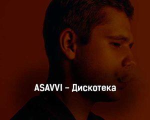 asavvi-diskoteka-tekst-i-klip-pesni