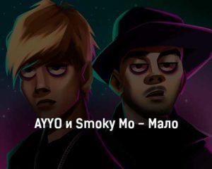 ayyo-i-smoky-mo-malo-tekst-i-klip-pesni