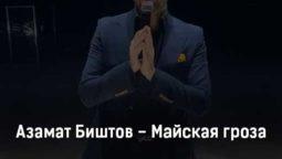 azamat-bishtov-majskaya-groza-tekst-i-klip-pesni