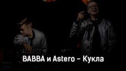 babba-i-astero-kukla-tekst-i-klip-pesni