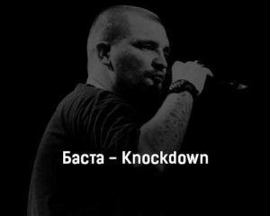 basta-knockdown-tekst-i-klip-pesni