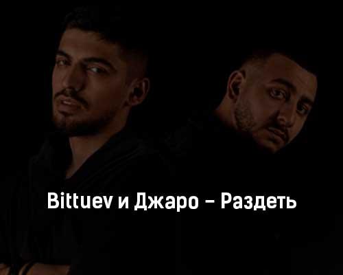 bittuev-i-dzharo-razdet-tekst-i-klip-pesni