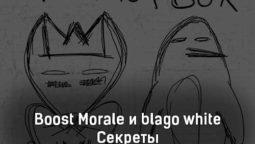boost-morale-i-blago-white-sekrety-tekst-i-klip-pesni
