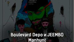 boulevard-depo-i-jeembo-manhunt-tekst-i-klip-pesni