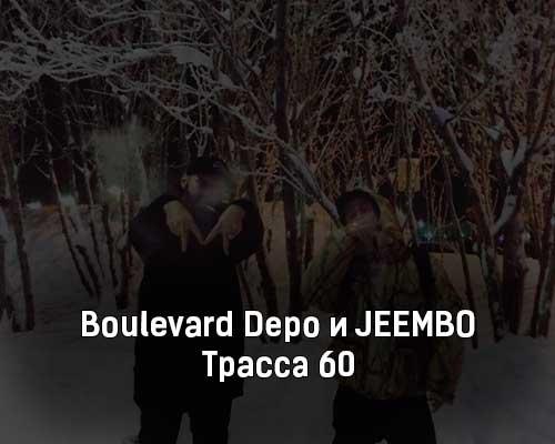 boulevard-depo-i-jeembo-trassa-60-tekst-i-klip-pesni