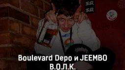 boulevard-depo-i-jeembo-v-o-l-k-tekst-i-klip-pesni