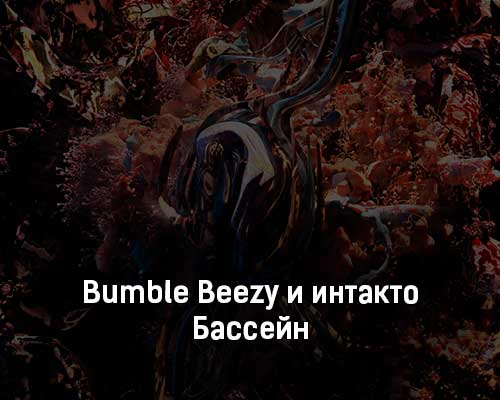 bumble-beezy-i-intakto-bassejn-tekst-i-klip-pesni