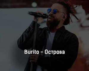 burito-ostrova-tekst-i-klip-pesni
