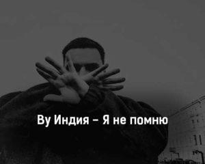 by-indiya-ya-ne-pomnyu-tekst-i-klip-pesni