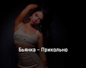 byanka-prikolno-tekst-i-klip-pesni