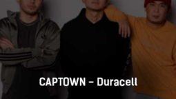captown-duracell-tekst-i-klip-pesni