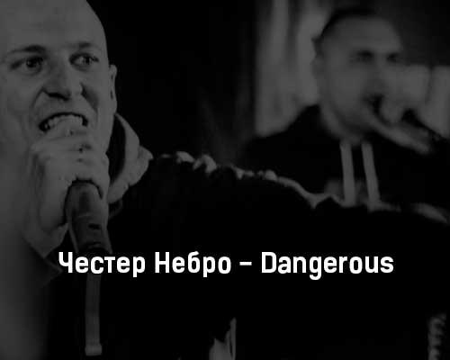 chester-nebro-dangerous-tekst-i-klip-pesni
