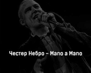 chester-nebro-mano-a-mano-tekst-i-klip-pesni