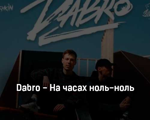dabro-na-chasah-nol-nol-tekst-i-klip-pesni