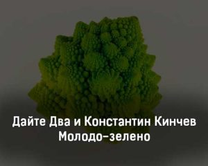 dajte-dva-i-konstantin-kinchev-molodo-zeleno-tekst-i-klip-pesni