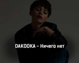 dakooka-nichego-net-tekst-i-klip-pesni