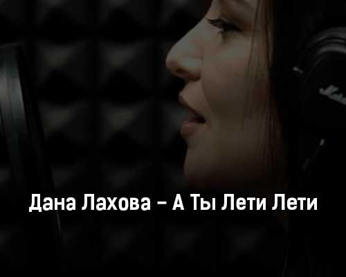 dana-lahova-a-ty-leti-leti-tekst-i-klip-pesni