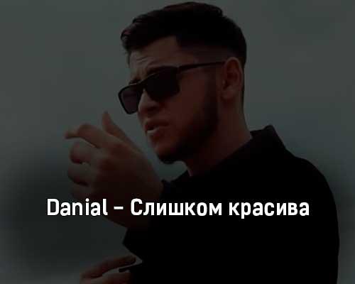 danial-slishkom-krasiva-tekst-i-klip-pesni