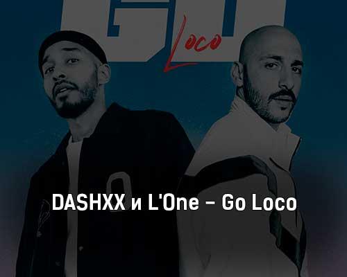 dashxx-i-l-one-go-loco-tekst-i-klip-pesni