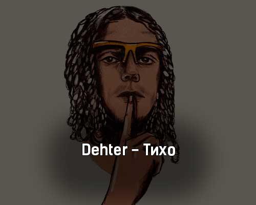 dehter-tiho-tekst-i-klip-pesni