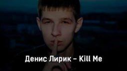denis-lirik-kill-me-tekst-i-klip-pesni