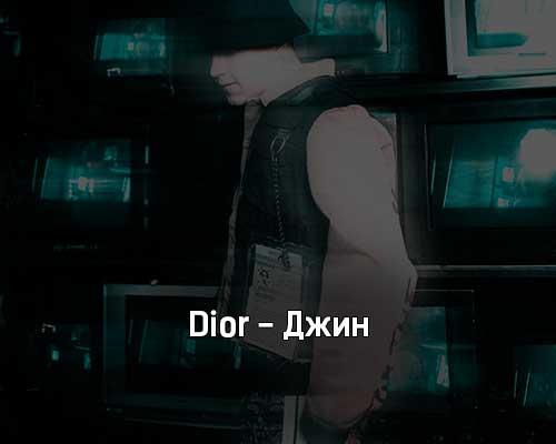 dior-dzhin-tekst-i-klip-pesni