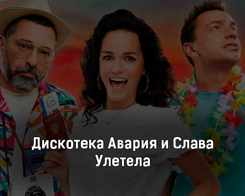 diskoteka-avariya-i-slava-uletela-tekst-i-klip-pesni