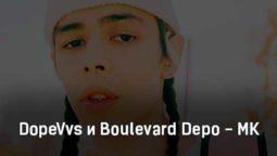 dopevvs-i-boulevard-depo-mk-tekst-i-klip-pesni