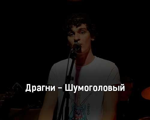 dragni-shumogolovyj-tekst-i-klip-pesni