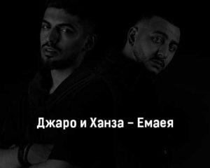 dzharo-i-hanza-emaeya-tekst-i-klip-pesni