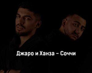 dzharo-i-hanza-sochchi-tekst-i-klip-pesni