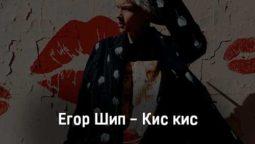 egor-ship-kis-kis-tekst-i-klip-pesni