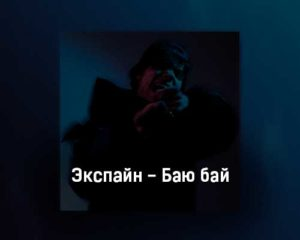 ehkspajn-bayu-baj-tekst-i-klip-pesni