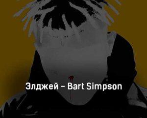 ehldzhej-bart-simpson-tekst-i-klip-pesni