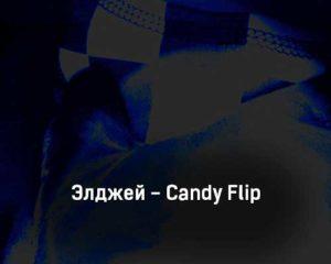 ehldzhej-candy-flip-tekst-i-klip-pesni