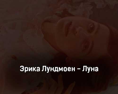 ehrika-lundmoen-luna-tekst-i-klip-pesni