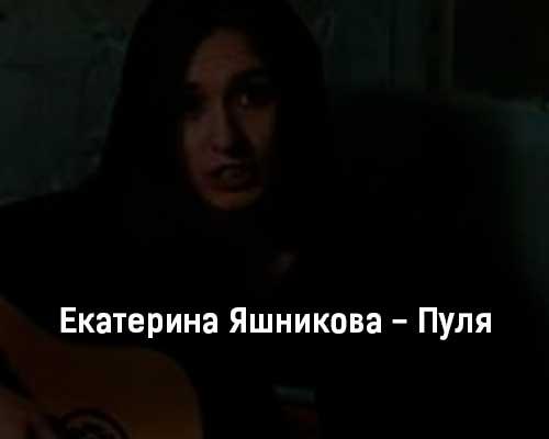ekaterina-yashnikova-pulya-tekst-i-klip-pesni