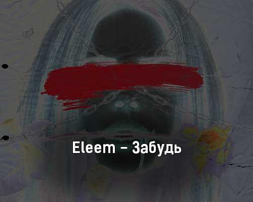 eleem-zabud-tekst-i-klip-pesni