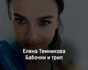 elena-temnikova-babochki-i-trip-tekst-i-klip-pesni