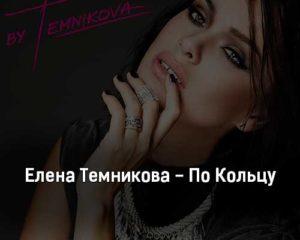 elena-temnikova-po-kolcu-tekst-i-klip-pesni