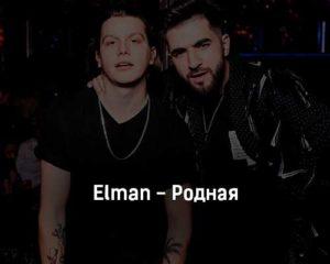 elman-rodnaya-tekst-i-klip-pesni