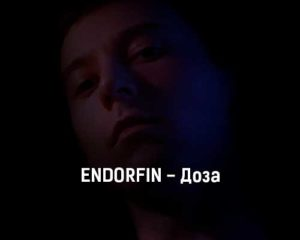 endorfin-doza-tekst-i-klip-pesni