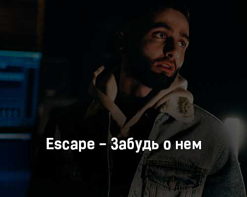 escape-zabud-o-nem-tekst-i-klip-pesni