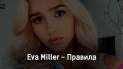eva-miller-pravila-tekst-i-klip-pesni