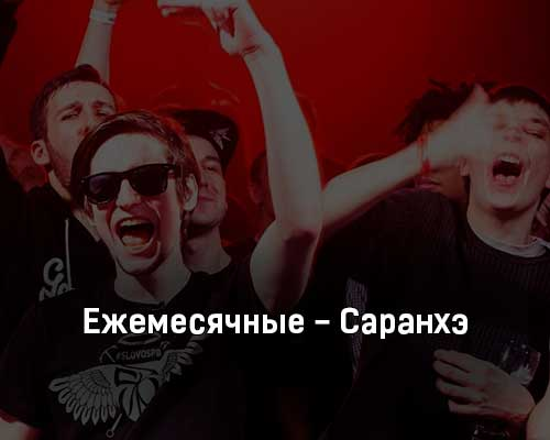 ezhemesyachnye-saranheh-tekst-i-klip-pesni