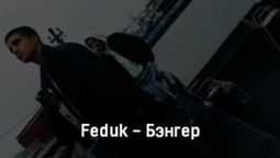 feduk-behnger-tekst-i-klip-pesni